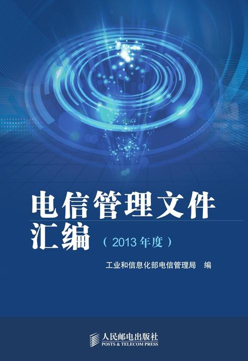 电信管理文件汇编(2013年度)