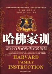 哈佛家训:权威珍藏版(仅适用PC阅读)