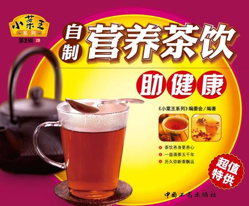 自制营养茶饮助健康