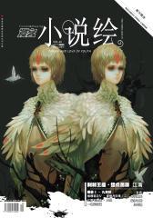 小说绘VOL40(12月上):荆棘王座-猛虎蔷薇(电子杂志)(仅适用PC阅读)
