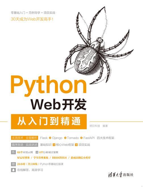 Python Web开发从入门到精通