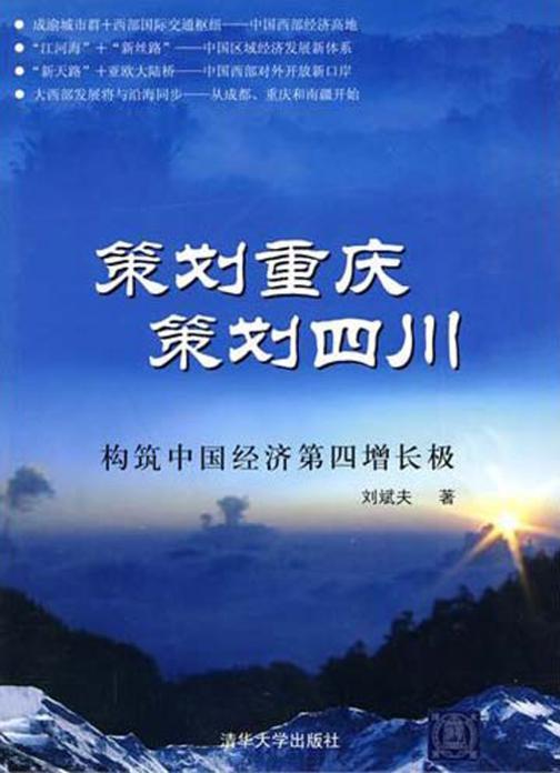 策划重庆  策划四川:构筑中国经济第四增长大极