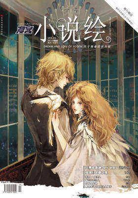 小说绘VOL24(4月上):龙族2-龙骨之井(电子杂志)(仅适用PC阅读)