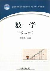 数学·第三册