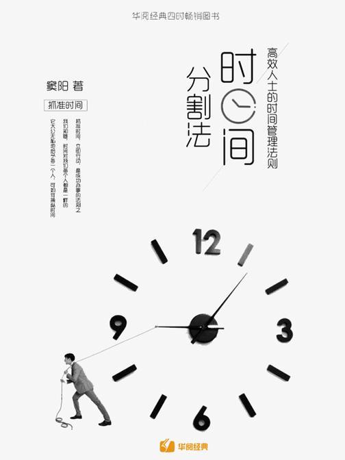 时间分割法:高效人士的时间管理法则