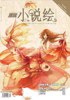 小说绘VOL42(1月上):荆棘王座-猛虎蔷薇(电子杂志)(仅适用PC阅读)