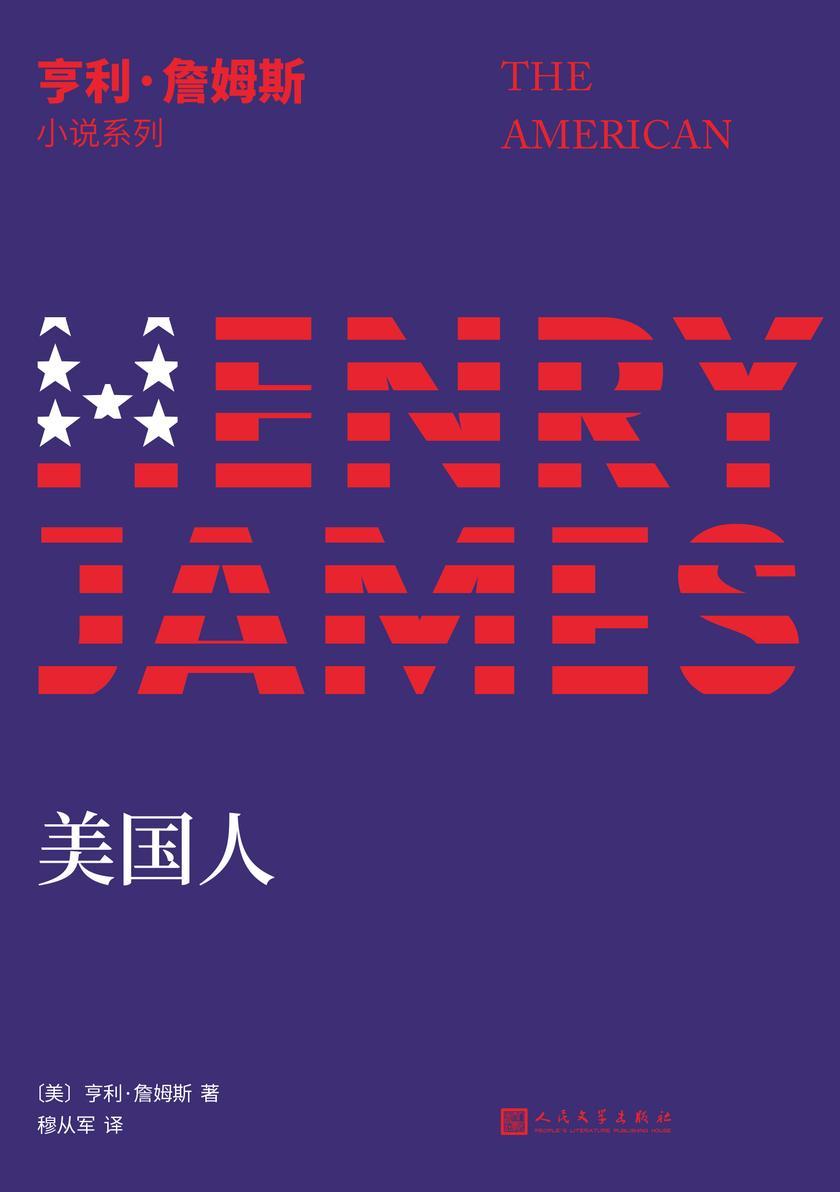 亨利·詹姆斯小说系列:美国人
