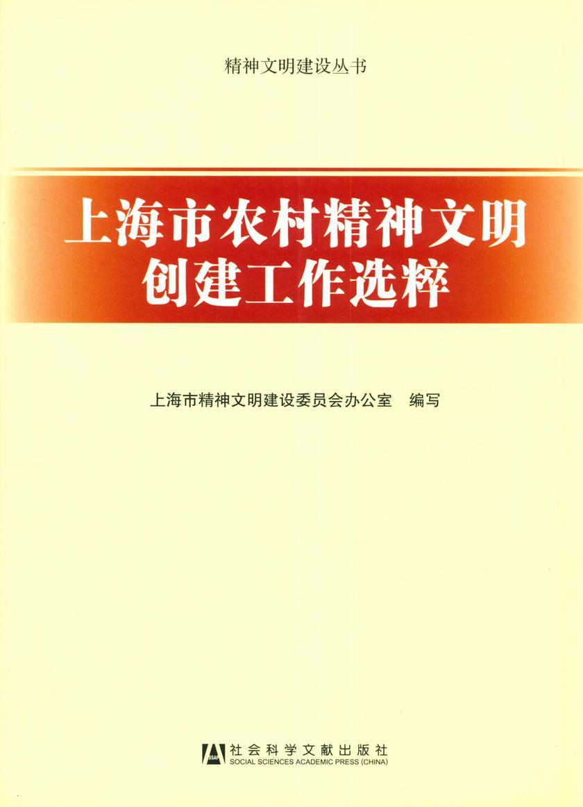 上海市农村精神文明创建工作选粹