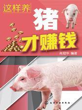 这样养猪才赚钱
