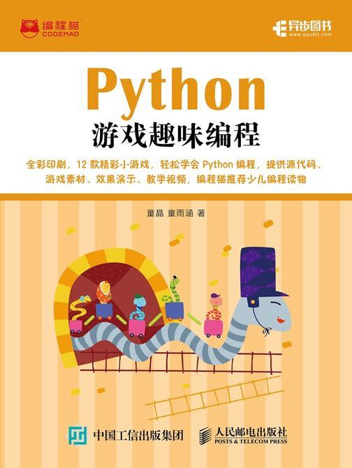 Python游戏趣味编程