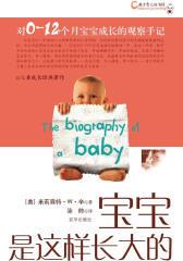 宝宝是这样长大的(仅适用PC阅读)