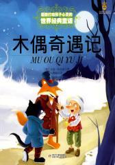 最能打动孩子心灵的世界经典童话:木偶奇遇记