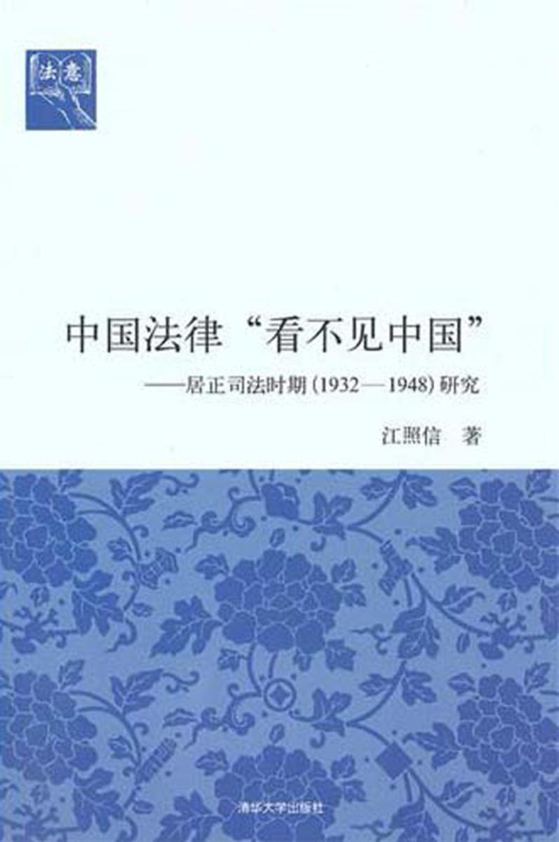 """中国法律""""看不见中国""""――居正司法时期(1932-1948)研究"""