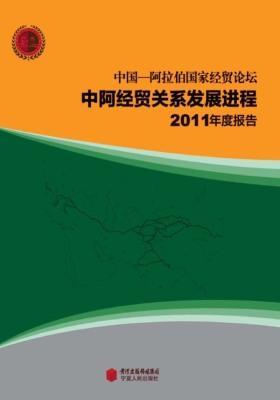 中国—阿拉伯国家经贸论坛中阿经贸关系发展进程2011年度报告