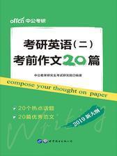 中公2019考研英语二考前作文20篇新大纲版