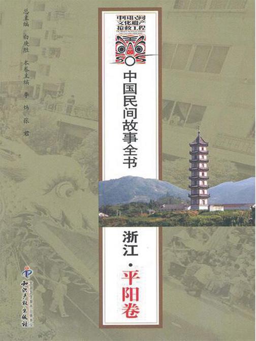中国民间故事全书·浙江·平阳卷