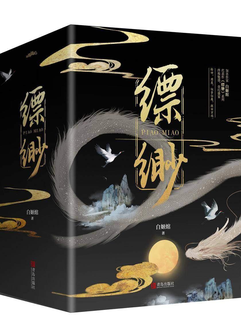 缥缈阁奇幻唐风系列(套装5册)
