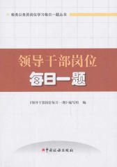 领导干部岗位每日一题(2014版)