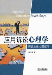应用诉讼心理学:诉讼主体心理指南
