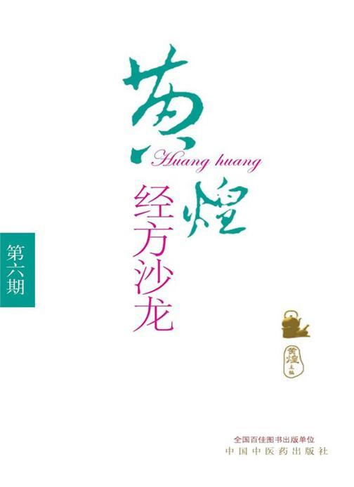 黄煌经方沙龙(第六期)