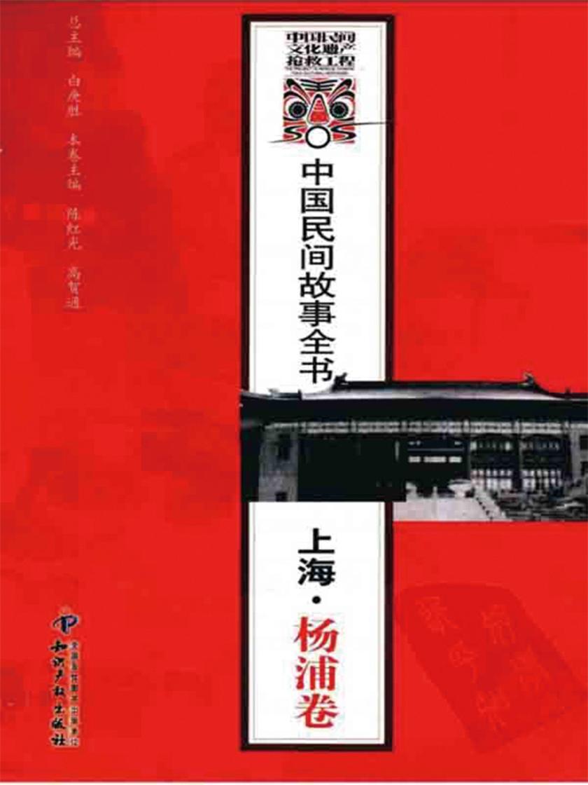 中国民间故事全书·上海·杨浦卷