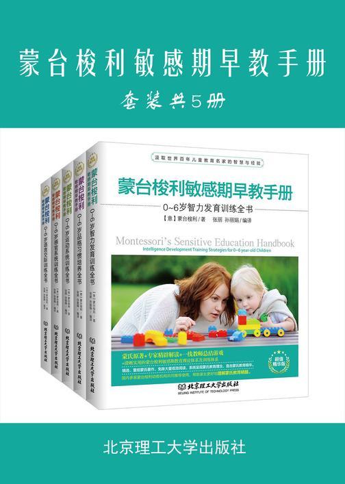 蒙台梭利敏感期早教手册(套装共5册)
