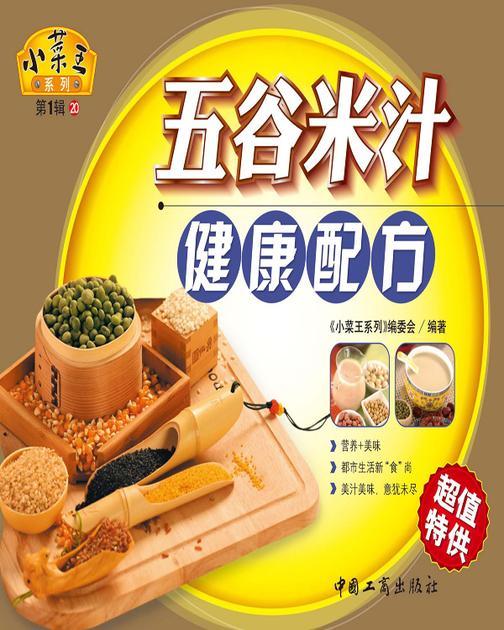 五谷米汁健康配方