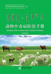 动物中毒病防治手册