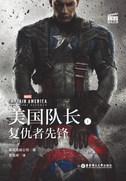 大电影双语阅读.Captain AmericaThe First Avenger美国队长1复仇者先锋