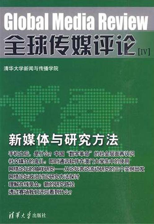 全球传媒评论[IV]