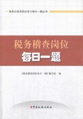 税务稽查岗位每日一题(2014版)