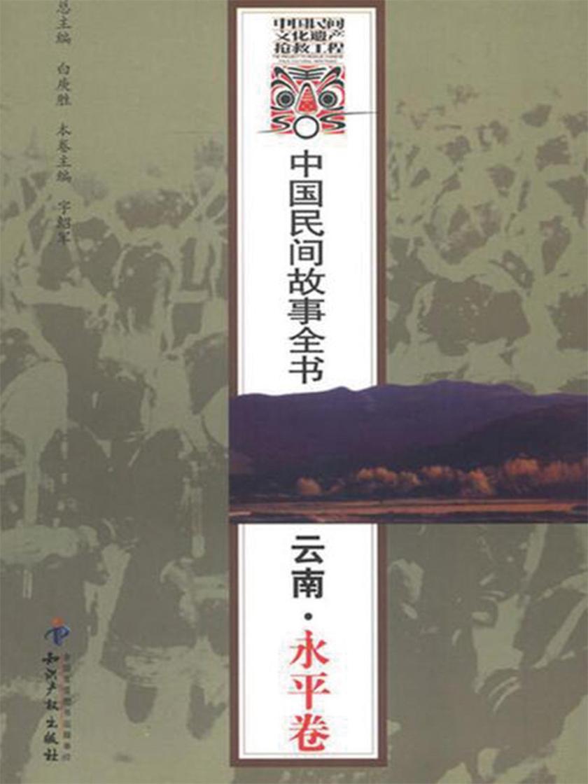 中国民间故事全书·云南·永平卷