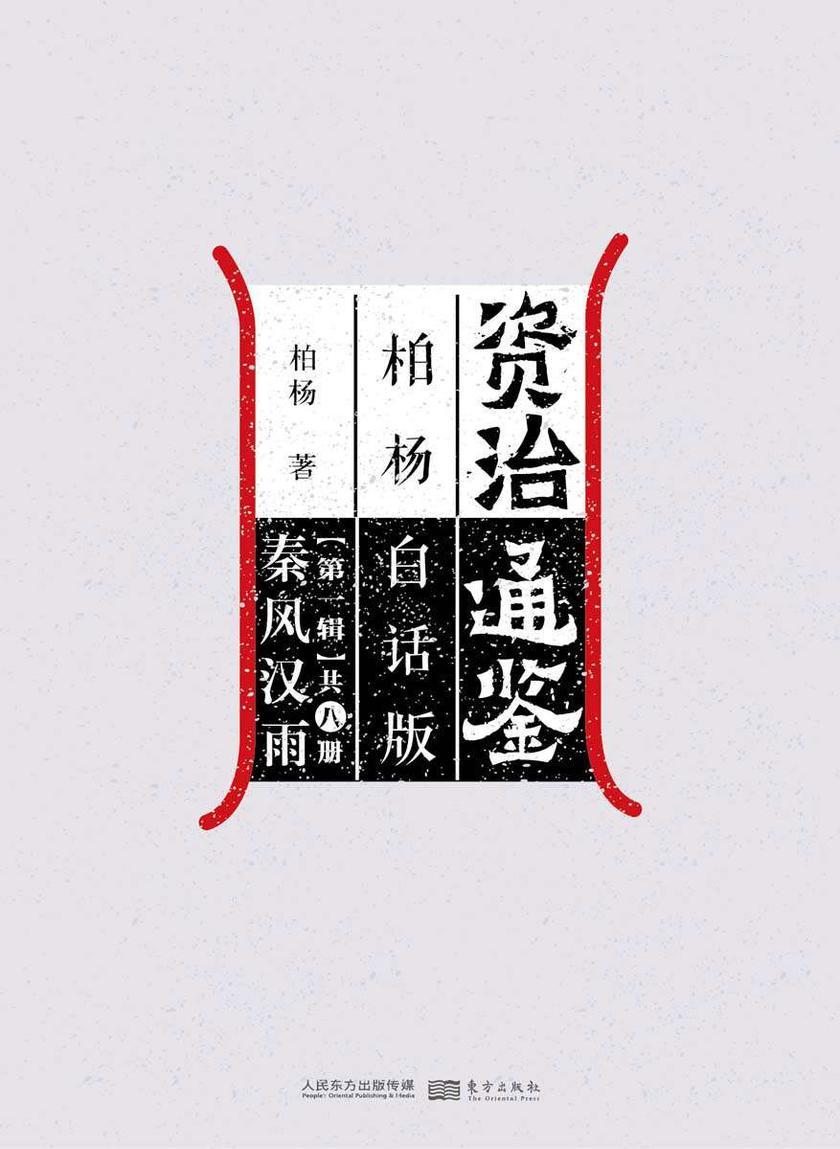 资治通鉴第一辑:秦风汉雨