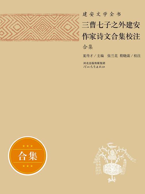 建安文学全书——三曹七子之外建安作家诗文合集校注