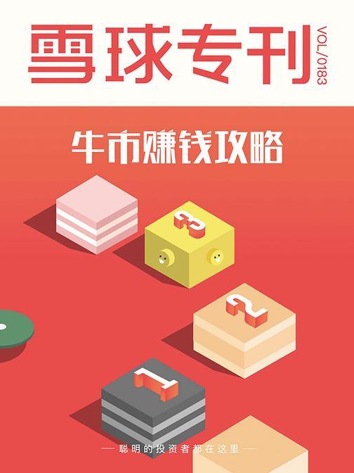 雪球专刊183期——牛市赚钱攻略(电子杂志)