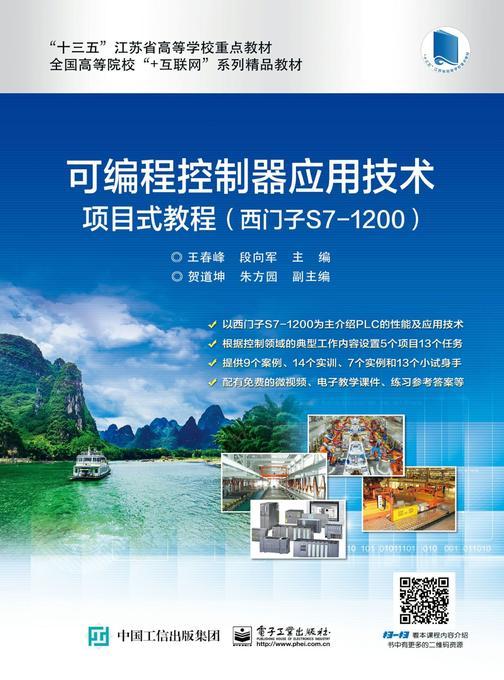 可编程控制器应用技术项目式教程(西门子S7-1200)
