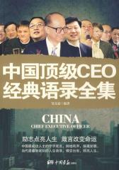 中国顶级CEO经典语录全集(仅适用PC阅读)