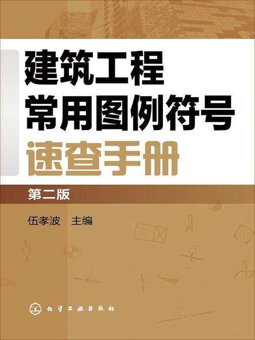 建筑工程常用图例符合速查手册(第二版)