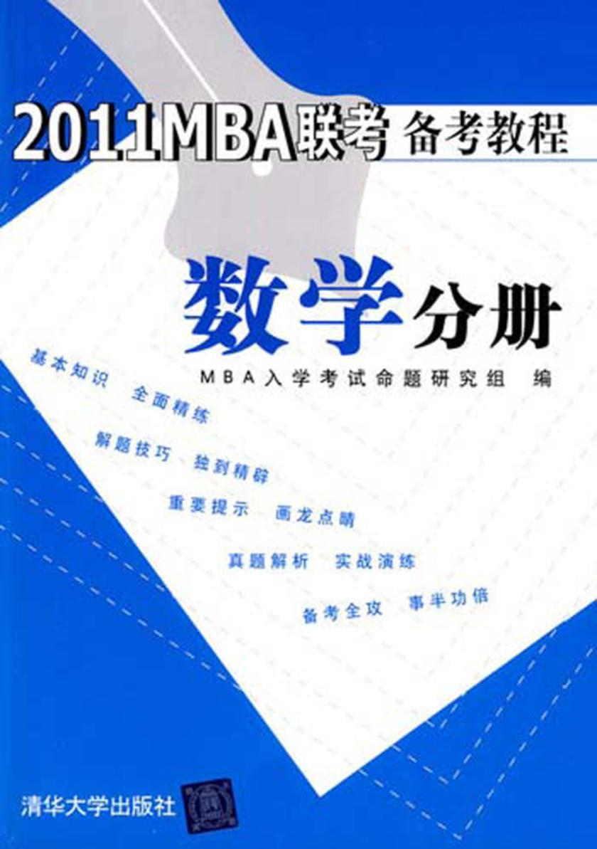 2011 MBA联考备考教程.数学分册