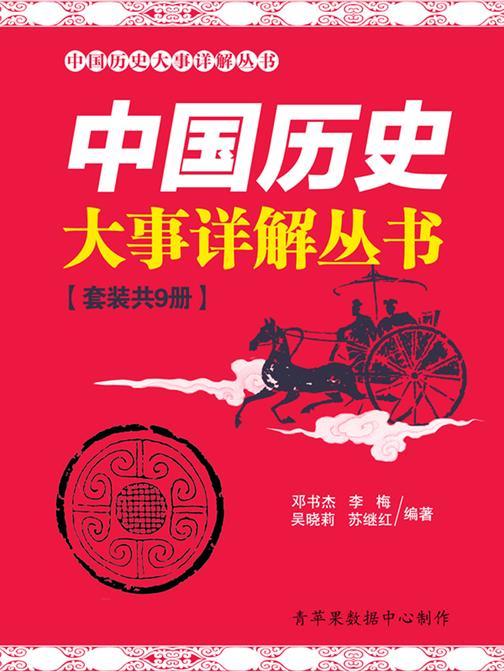 中国历史大事详解丛书(套装共9册)