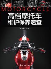 高档摩托车维护保养速查