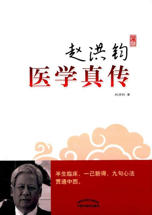 赵洪钧医学真传