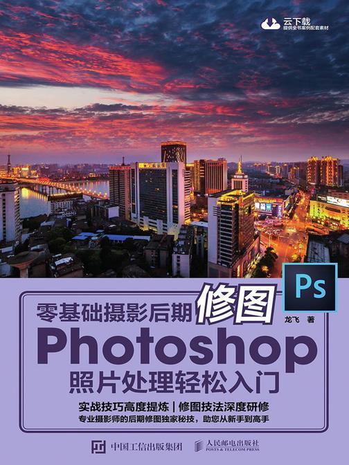 零基础摄影后期修图 Photoshop照片处理轻松入门