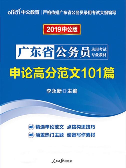 中公2019广东省公务员录用考试专业教材申论高分范文101篇