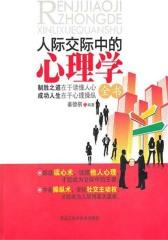 人际交际中的心理学全书(仅适用PC阅读)