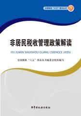 非居民税收管理政策解读(仅适用PC阅读)