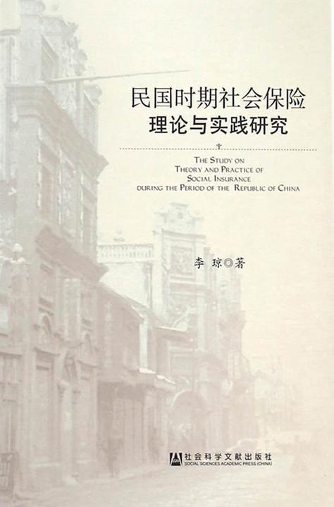 民国时期社会保险理论与实践研究