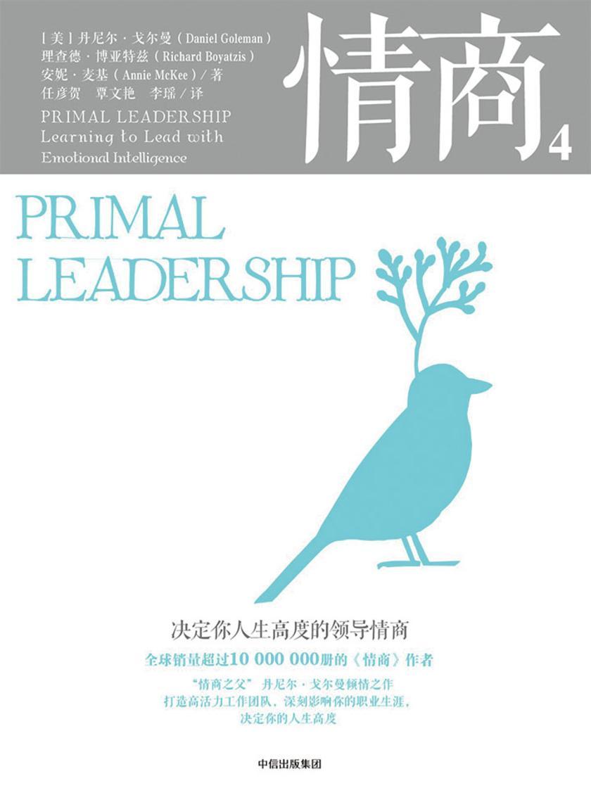 情商.4,决定你人生高度的领导情商(第2版)