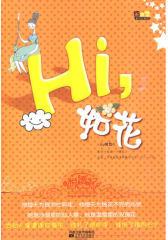 Hi,如花(试读本)