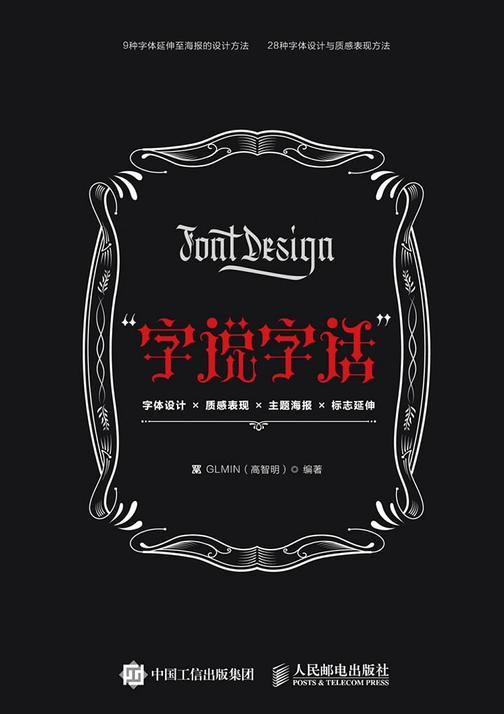 """""""字说字话""""——字体设计×质感表现×主题海报×标志延伸"""